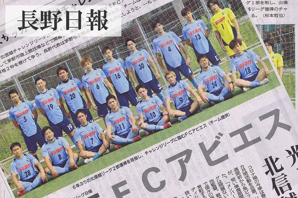 FCアビエストップチーム-長野日報様2020年9月29日新聞記事より-第43回北信越チャレンジリーグ2020
