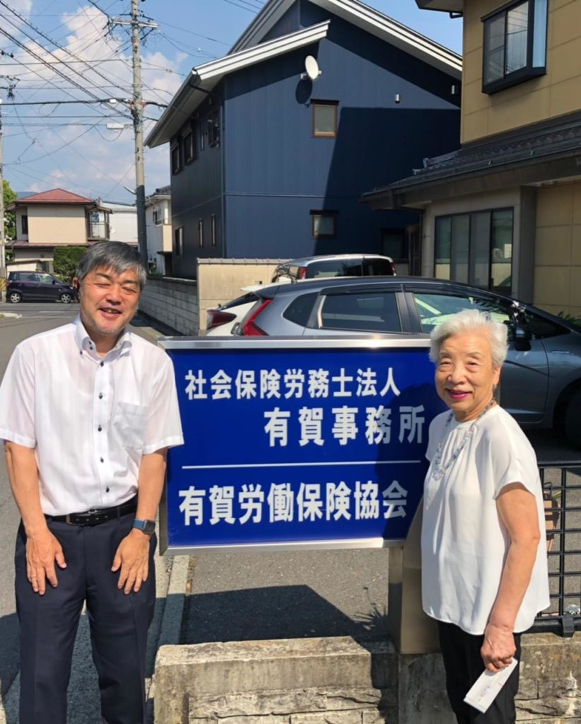 FCアビエス2020法人サポートパートナー様ご紹介~有賀事務所~
