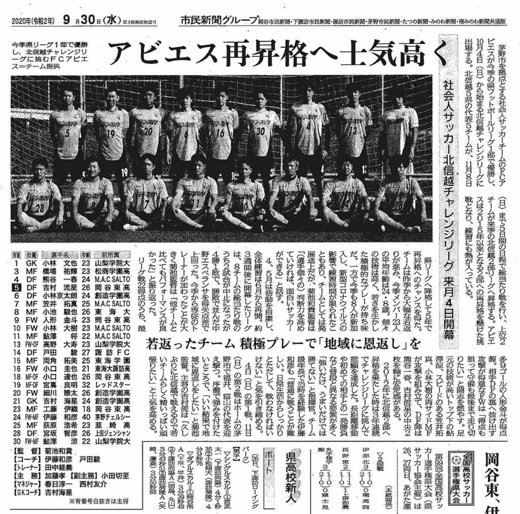 長野県のサッカーチームFCアビエストップチーム(社会人)。茅野市民新聞様2020年9月30日に記事が掲載されました。第43回北信越チャレンジリーグ(2020)への参戦についてです。リーグ戦2位以内へ入り、北信越リーグ昇格を目指します!スポーツの力で地域を元気に!【(一社)アビエススポーツクラブ】