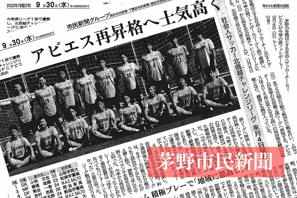 FCアビエストップチーム-市民新聞様新聞記事-第43回北信越チャレンジリーグ2020