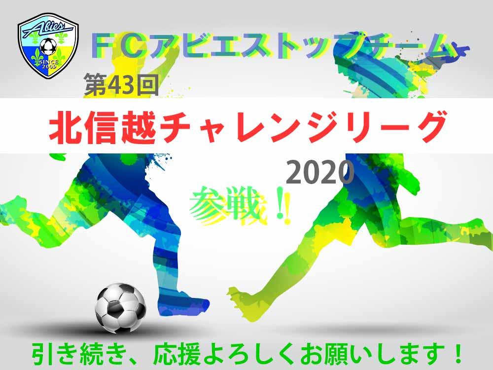 FCアビエストップチーム第43回北信越チャレンジリーグ(2020)-アイキャッチ