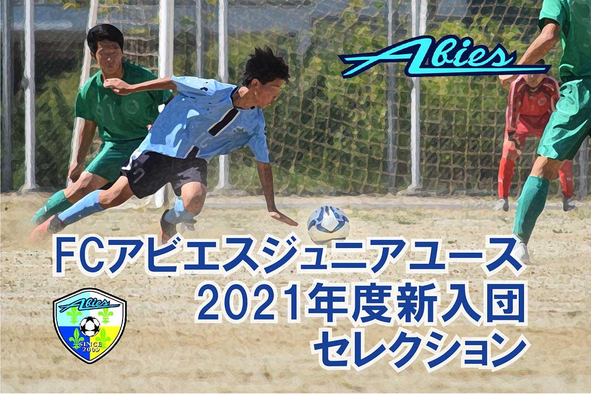FCアビエスジュニアユース 2021年度 新入団セレクション