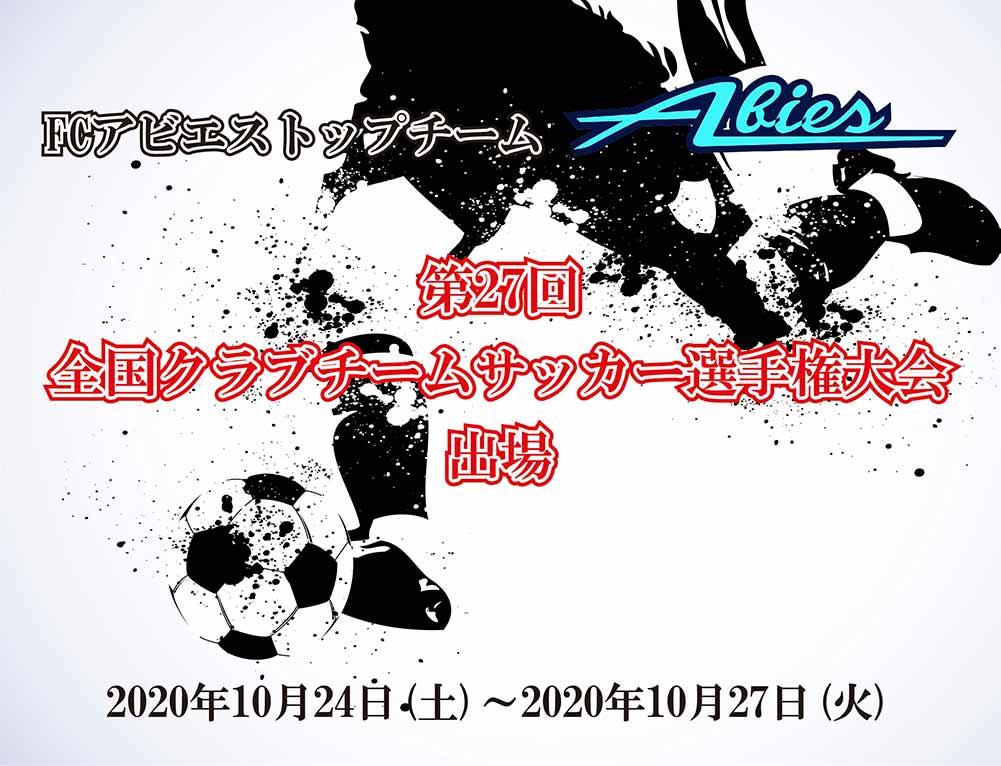 アビエス-第27回全国クラブチームサッカー選手権大会