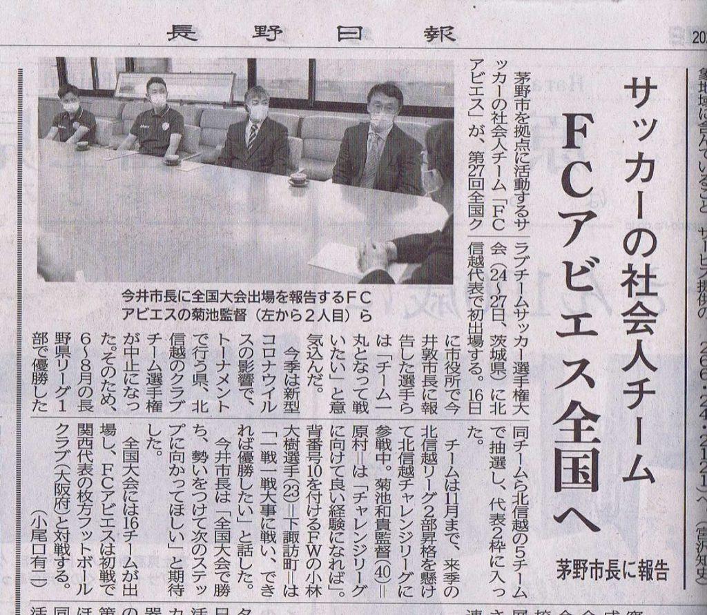 長野日報記事-2020年10月17日記事-茅野市長表敬訪問