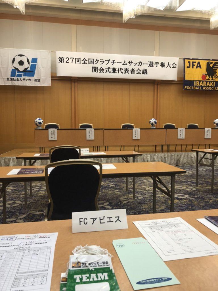 FCアビエス-第27回全国クラブチームサッカー選手権大会(2020)前日会議1