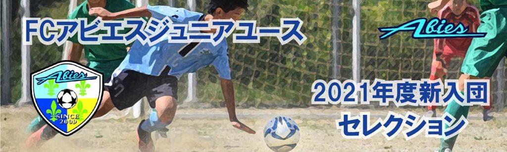 FCアビエスジュニアユース-セレクションfor2021-バナー