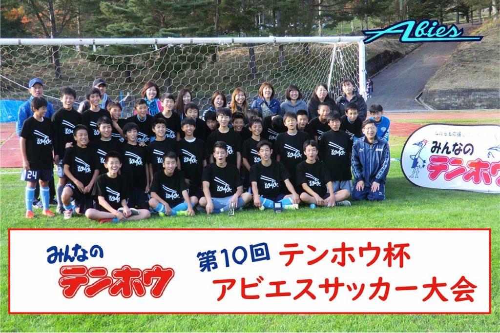 第10回テンホウ杯アビエスサッカー大会(2020)アイキャッチ