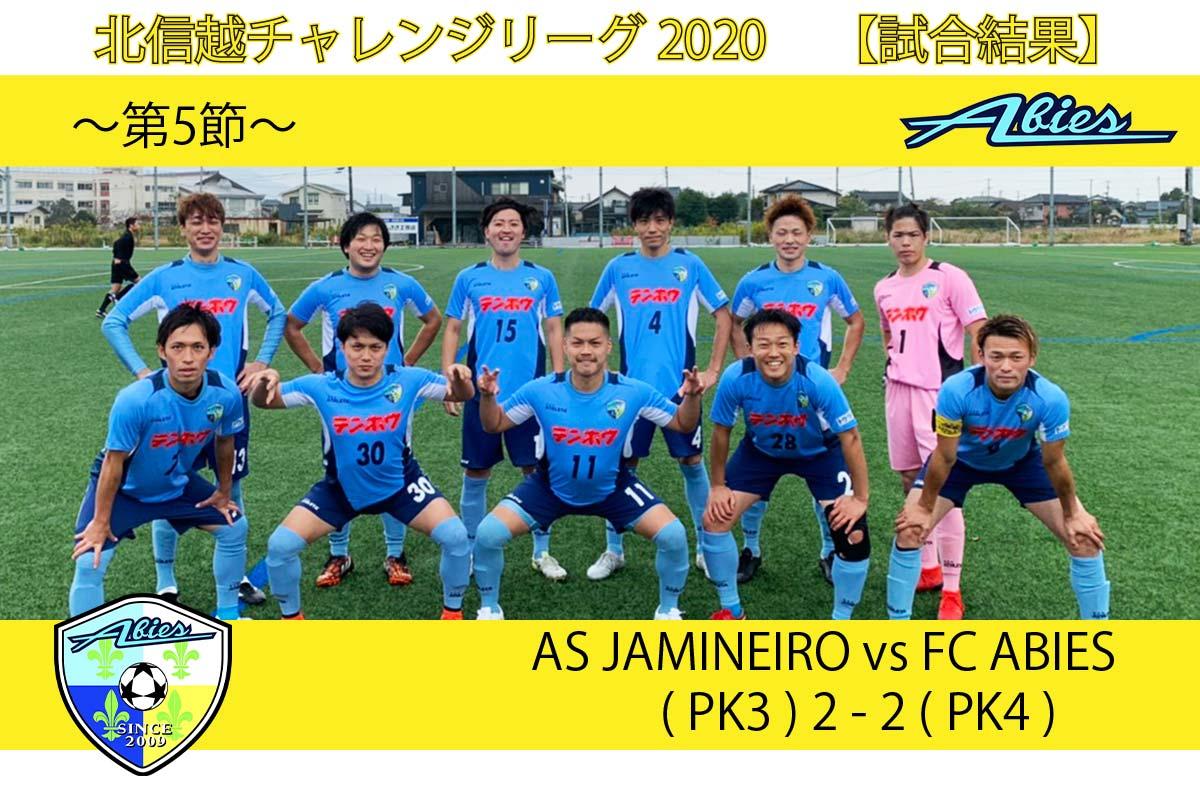 FCアビエス-第43回北信越チャレンジリーグ2020-第5節-アイキャッチ