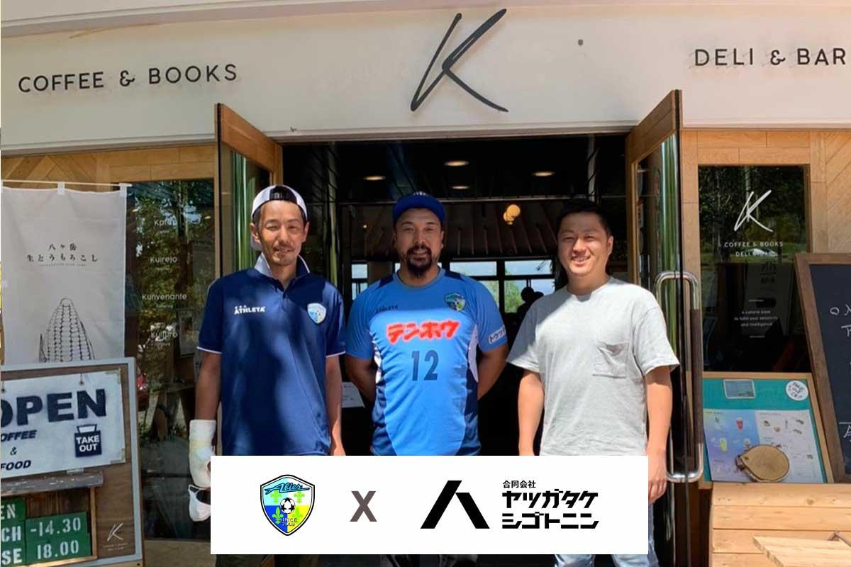 アビエス2020パートナー紹介-ヤツガタケシゴトニン-アイキャッチ