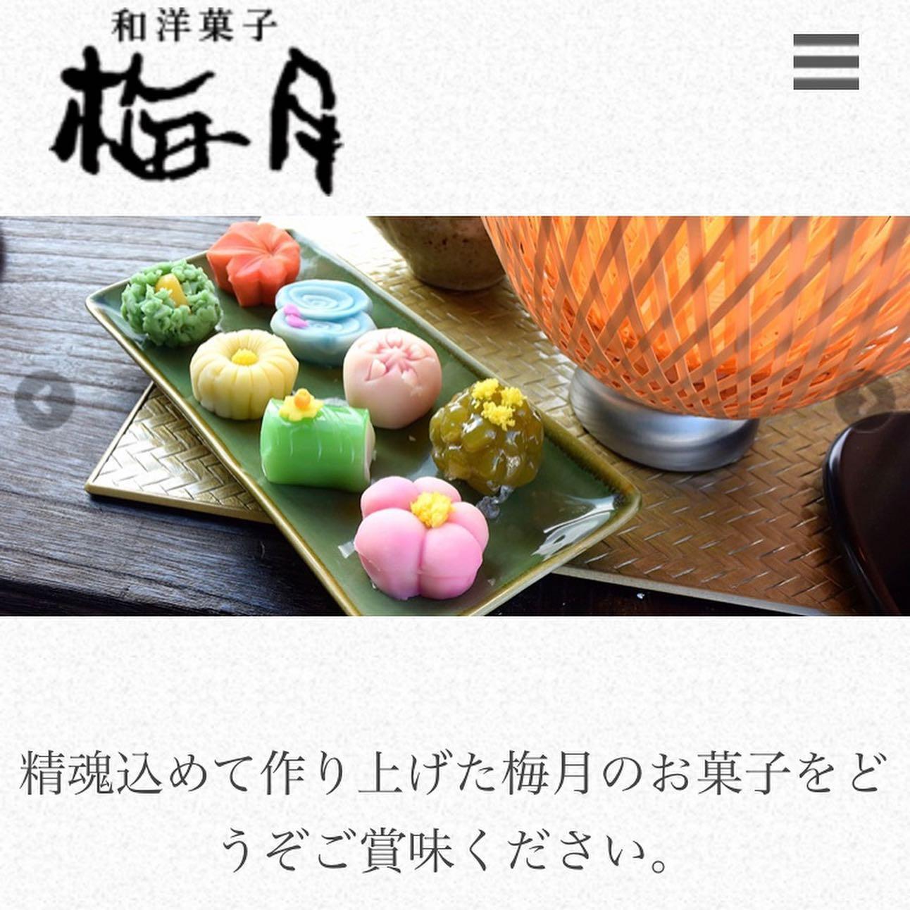 アビエス2020パートナー紹介-梅月-生菓子