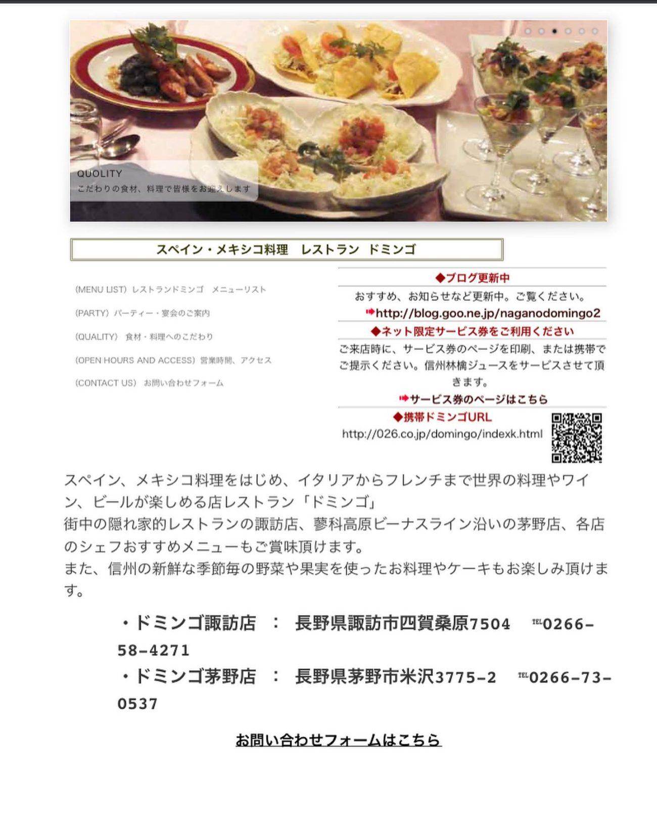 アビエス2020パートナー紹介-レストランドミンゴ-インフォメーション