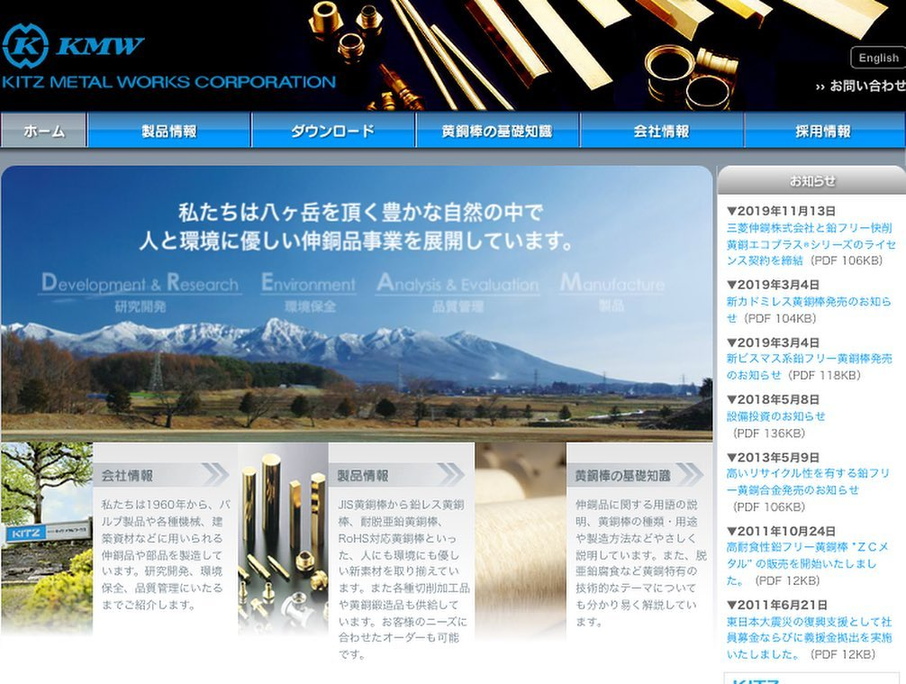 アビエス2020パートナー紹介-キッツメタルワークス-インフォメーション1