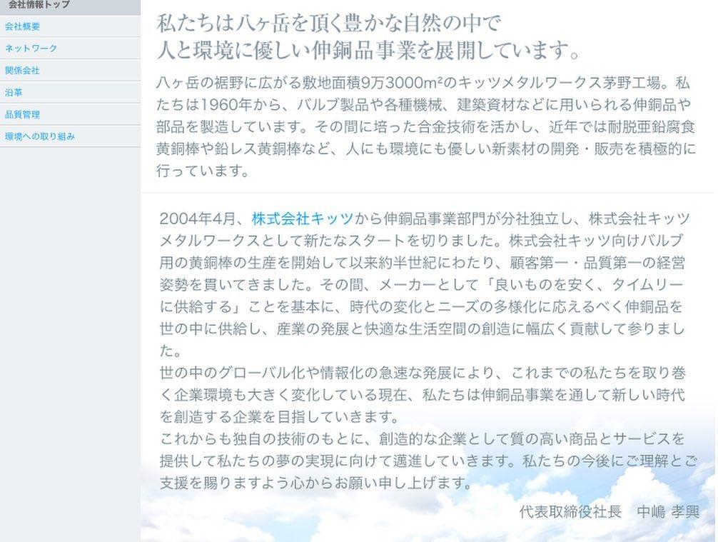 アビエス2020パートナー紹介-キッツメタルワークス-インフォメーション2