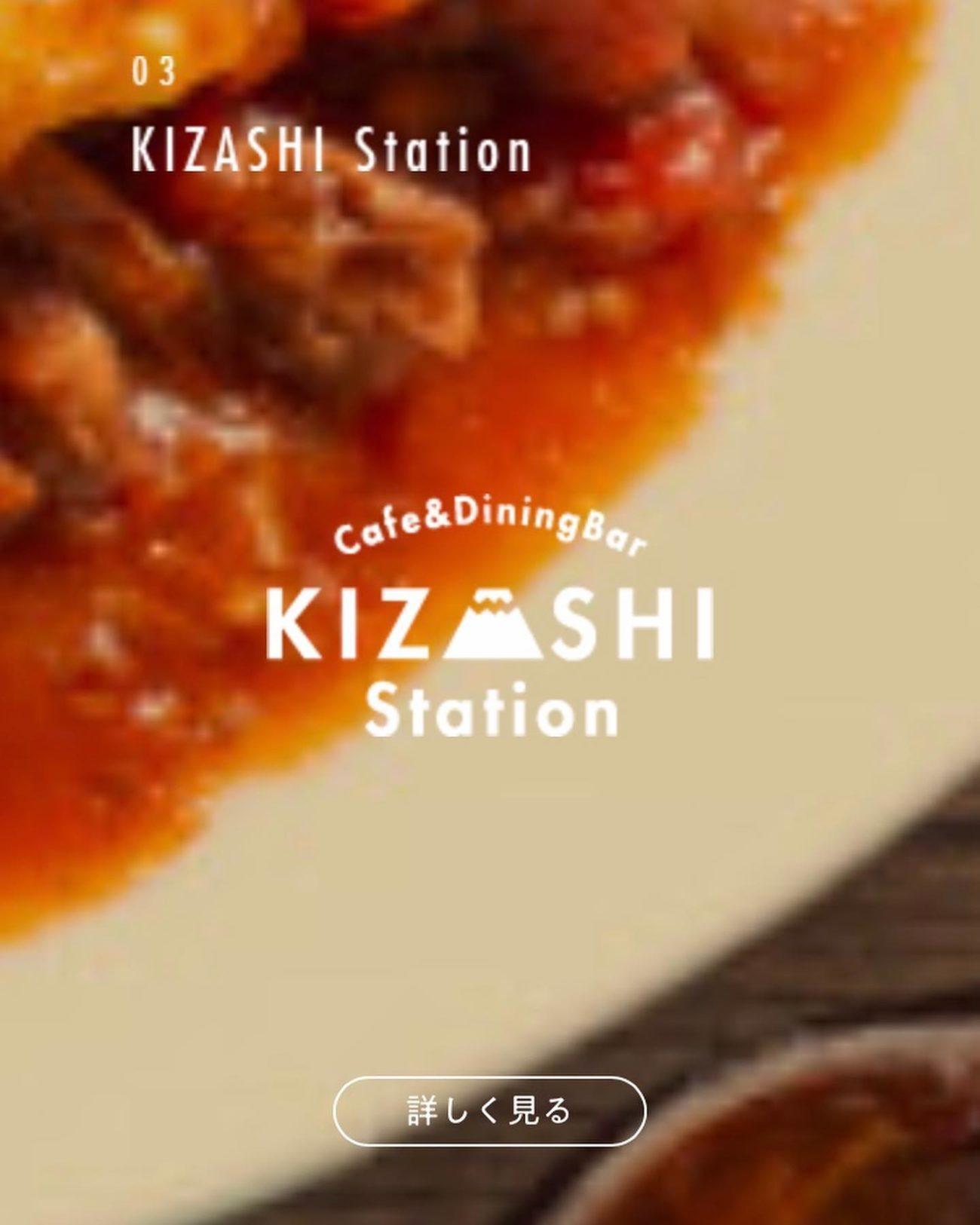 アビエス2020パートナーKIZASHI Station紹介-ロゴイメージ