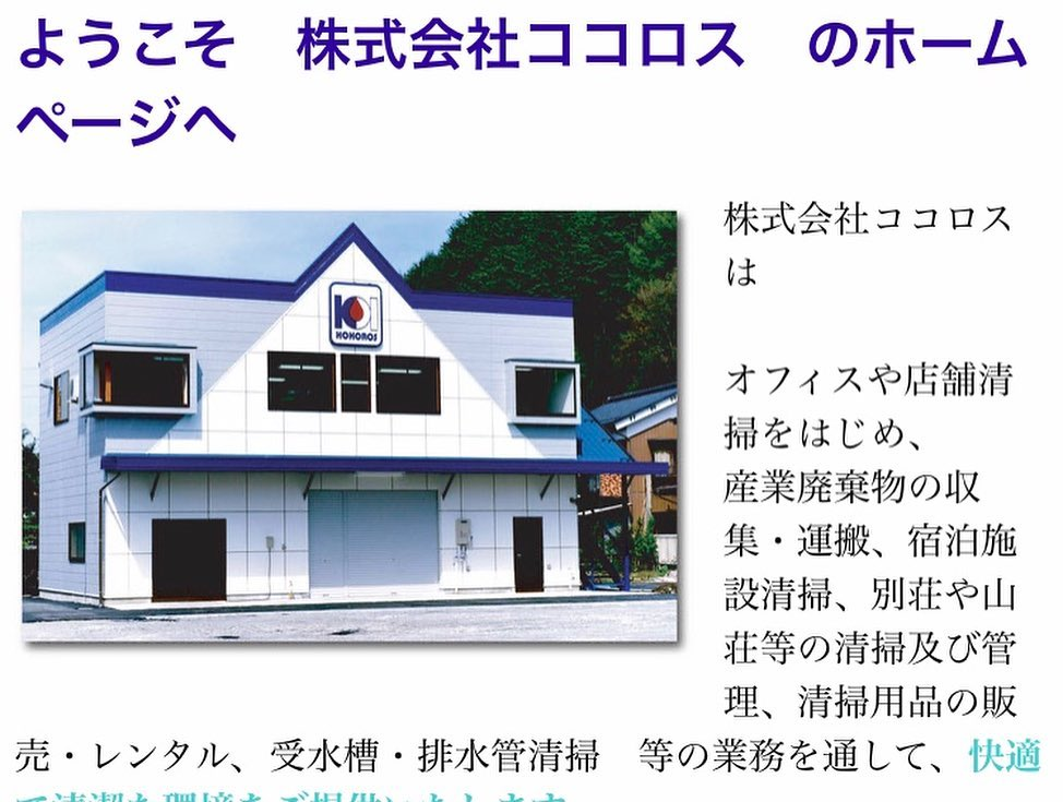 アビエス2020パートナー紹介-ココロス-info1