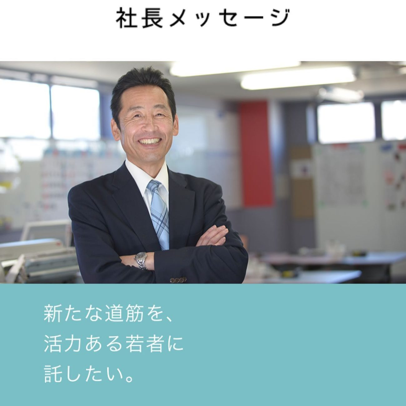 アビエス2020パートナー紹介-ダスキン諏訪-メッセージ