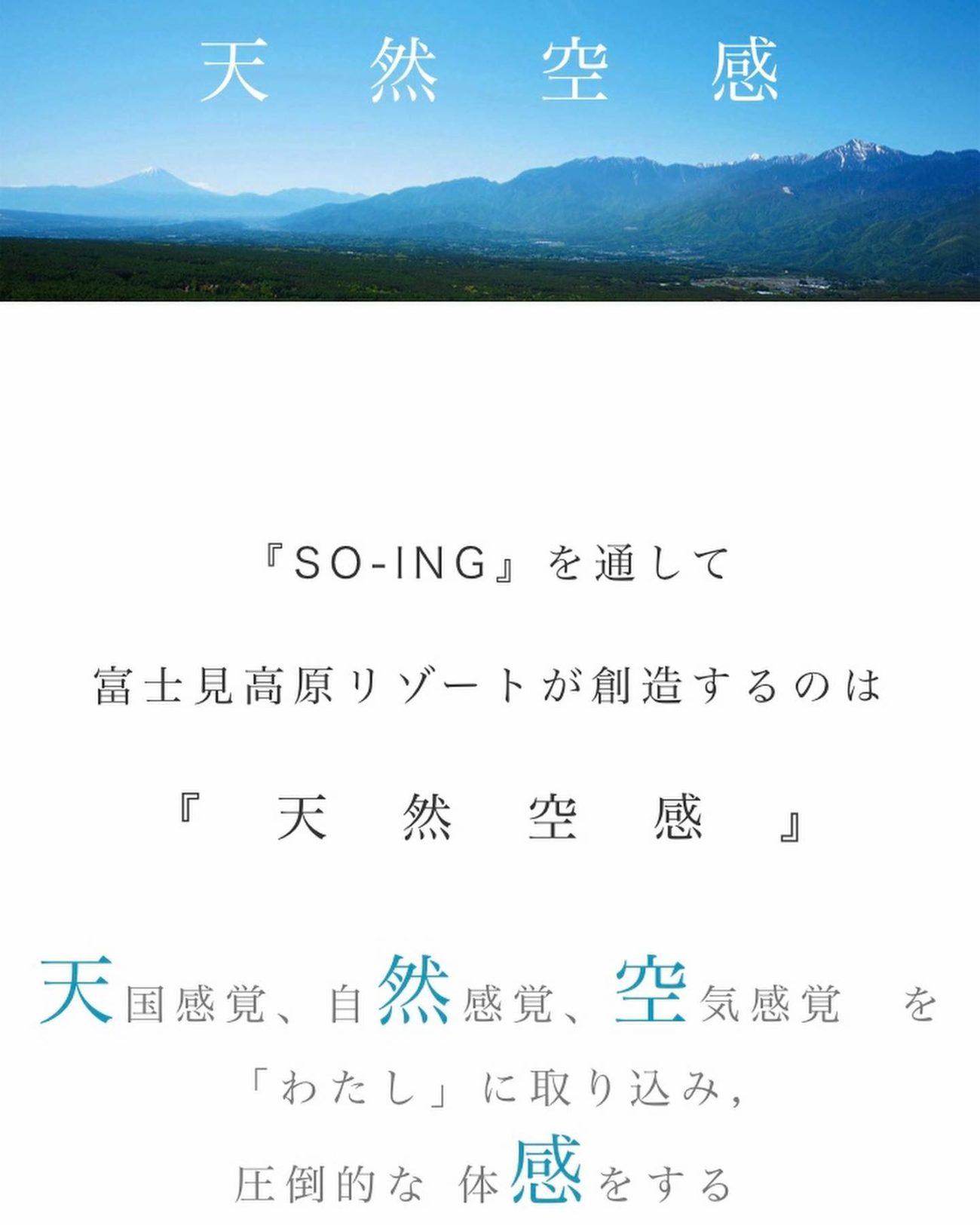 アビエス2020パートナー紹介-富士見高原リゾート-メッセージ