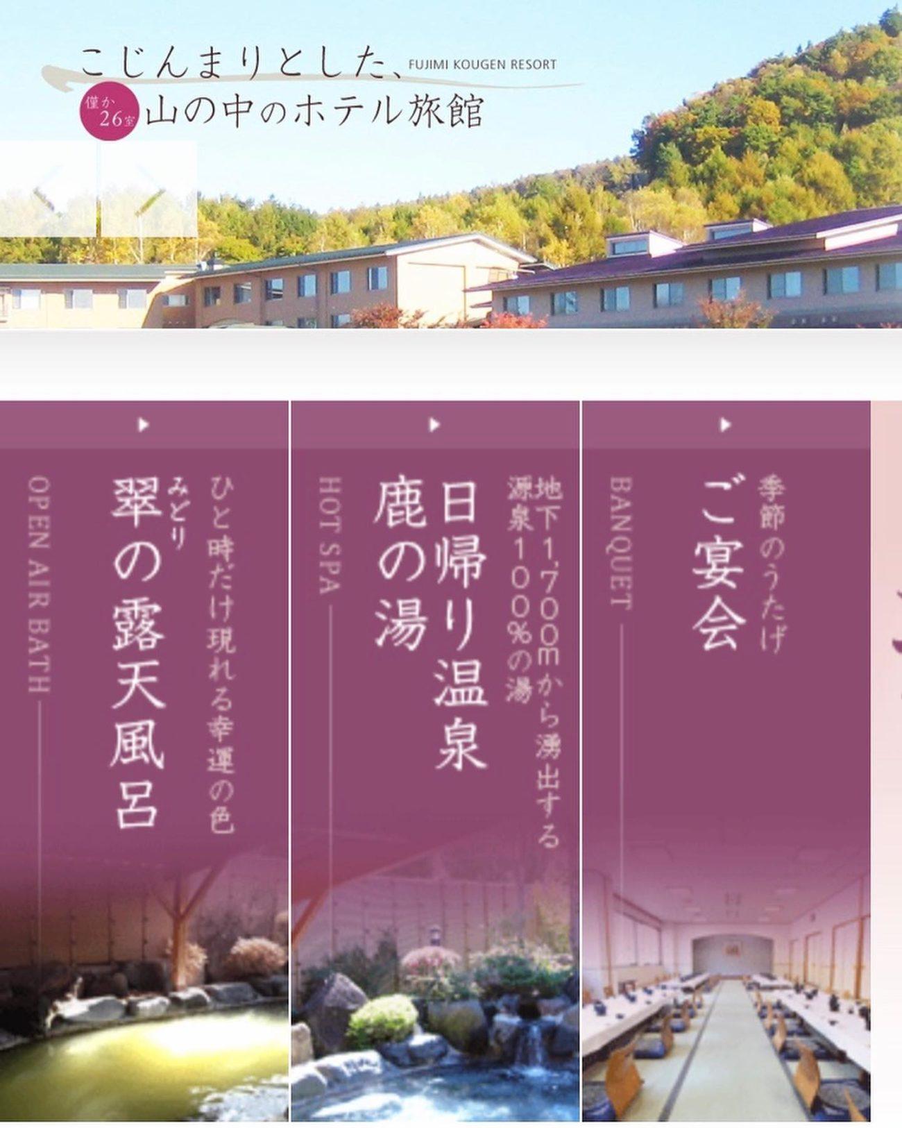 アビエス2020パートナー紹介-富士見高原リゾート-プラン