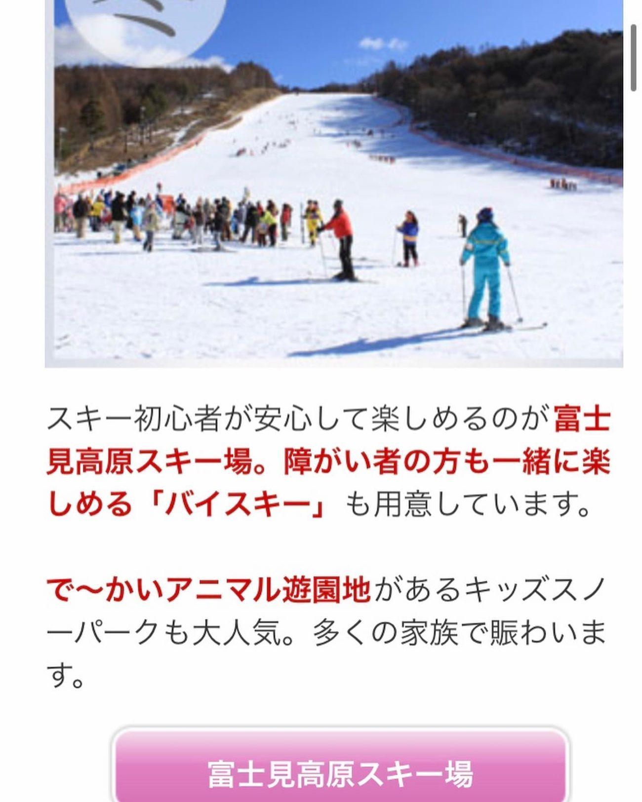 アビエス2020パートナー紹介-富士見高原リゾート-冬
