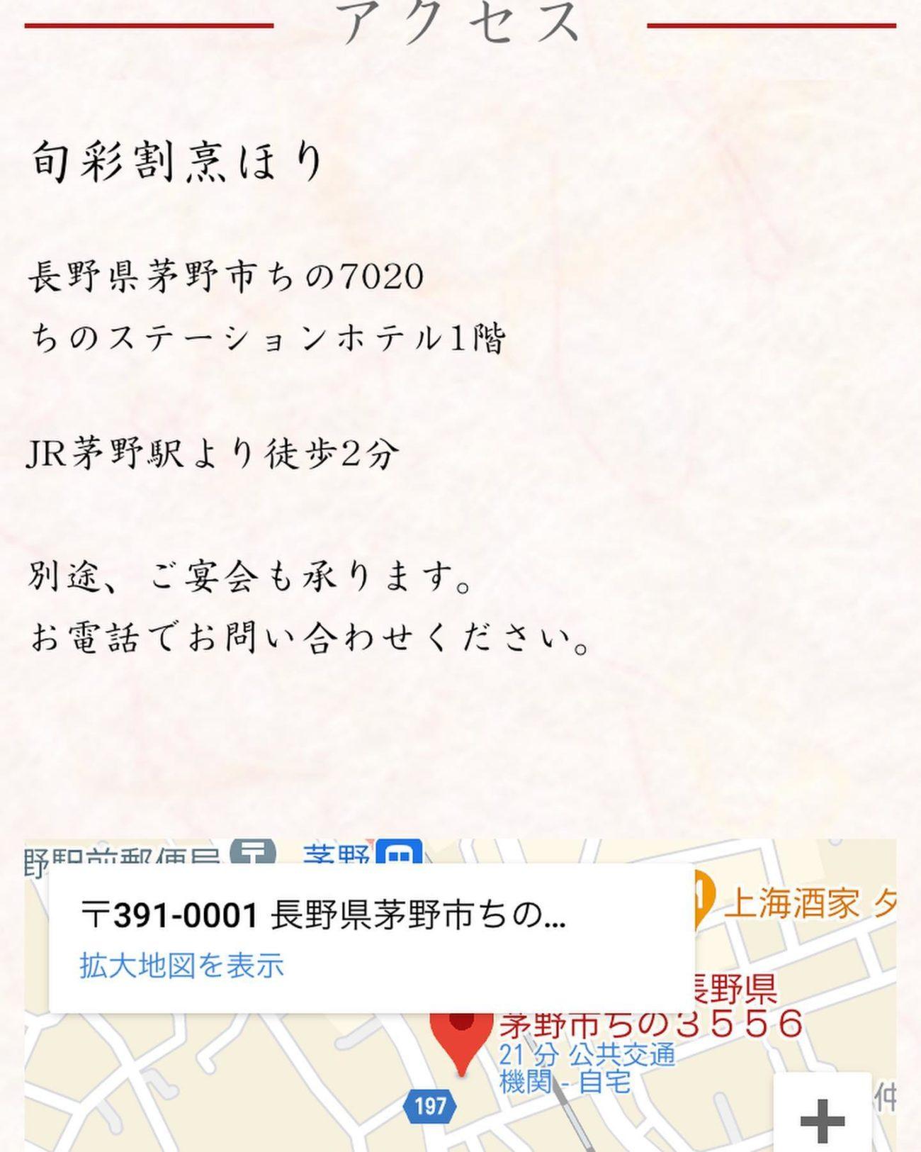 アビエス2020パートナー紹介-旬菜割烹ほり-アクセス
