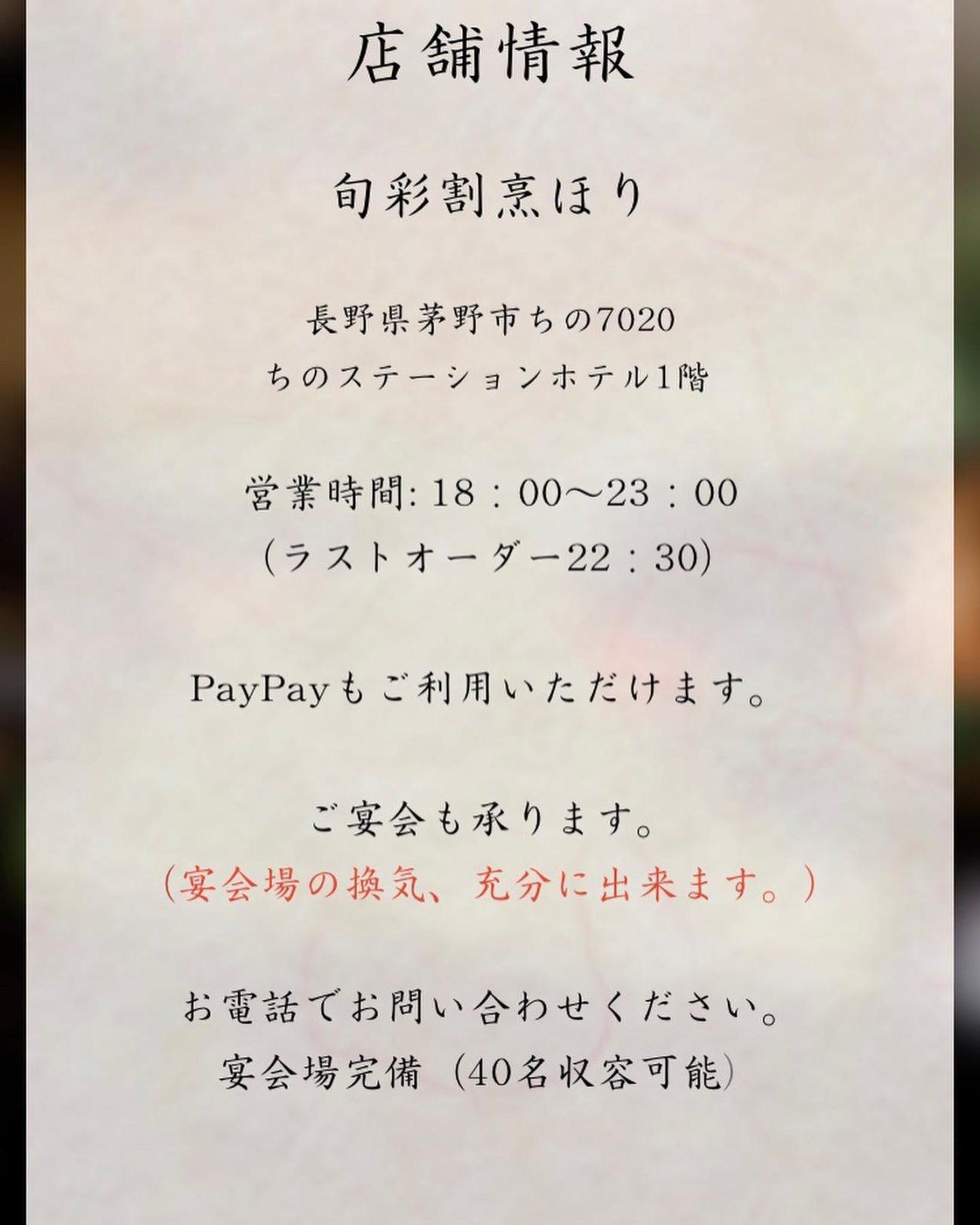 アビエス2020パートナー紹介-旬菜割烹ほり-営業時間