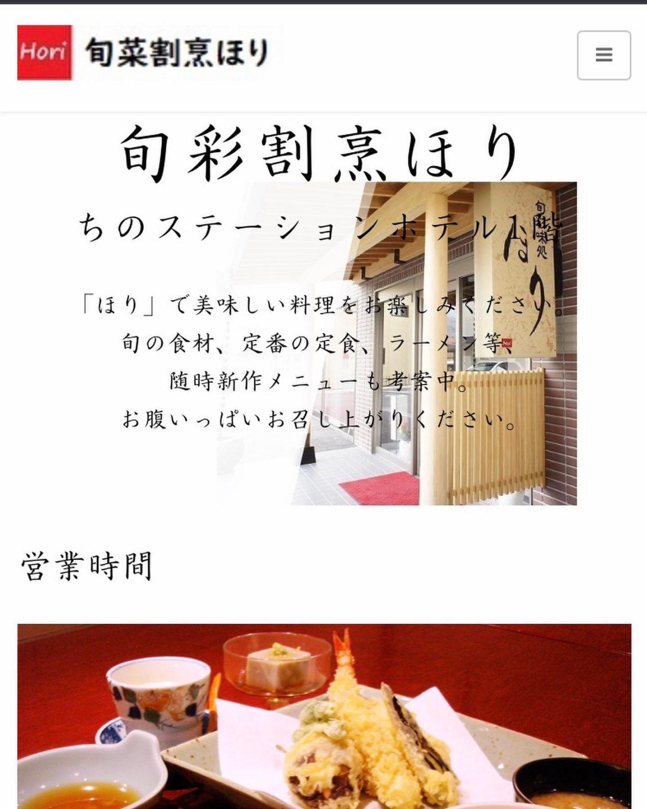 アビエス2020パートナー紹介-旬菜割烹ほり-メッセージ