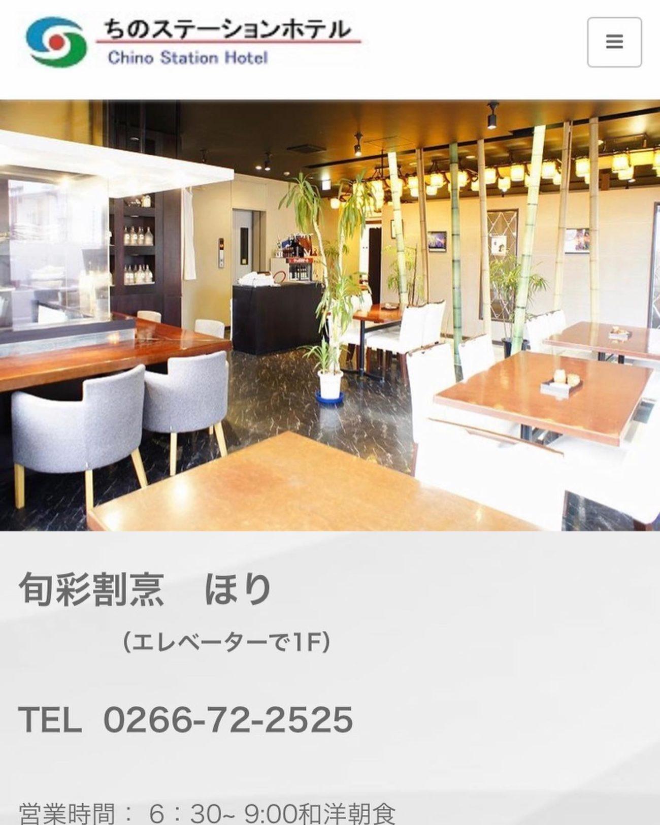 アビエス2020パートナー紹介-旬菜割烹ほり-店内