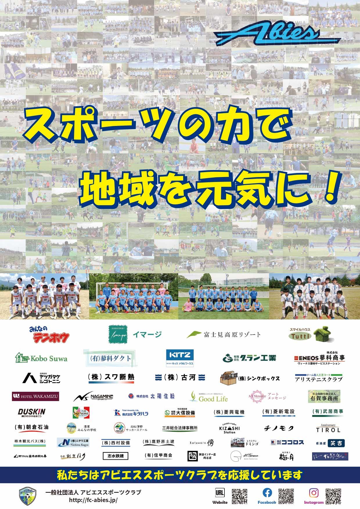 アビエススポーツクラブ2020年度ポスター