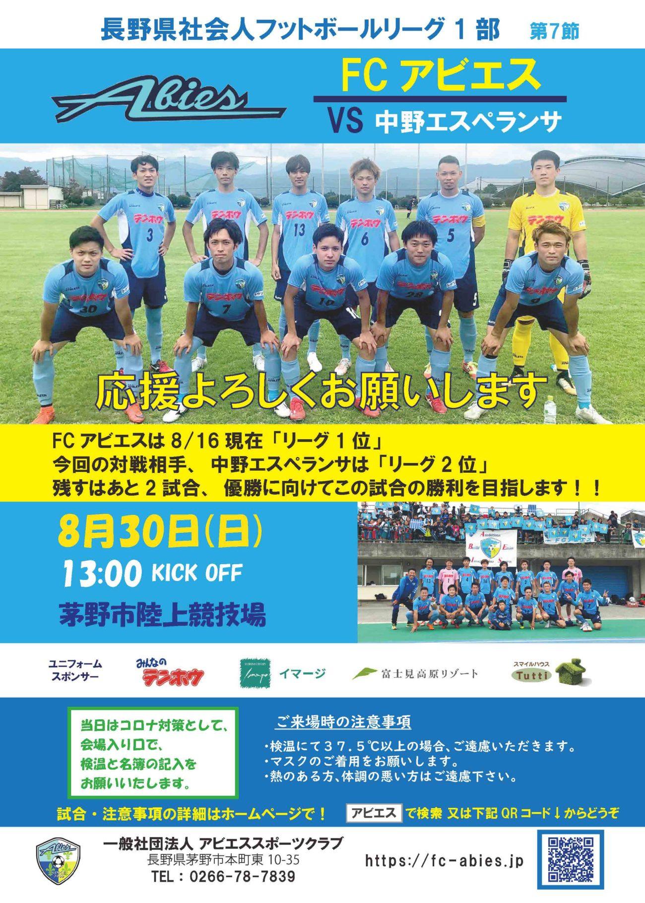 FCアビエス県リーグ2020ポスター