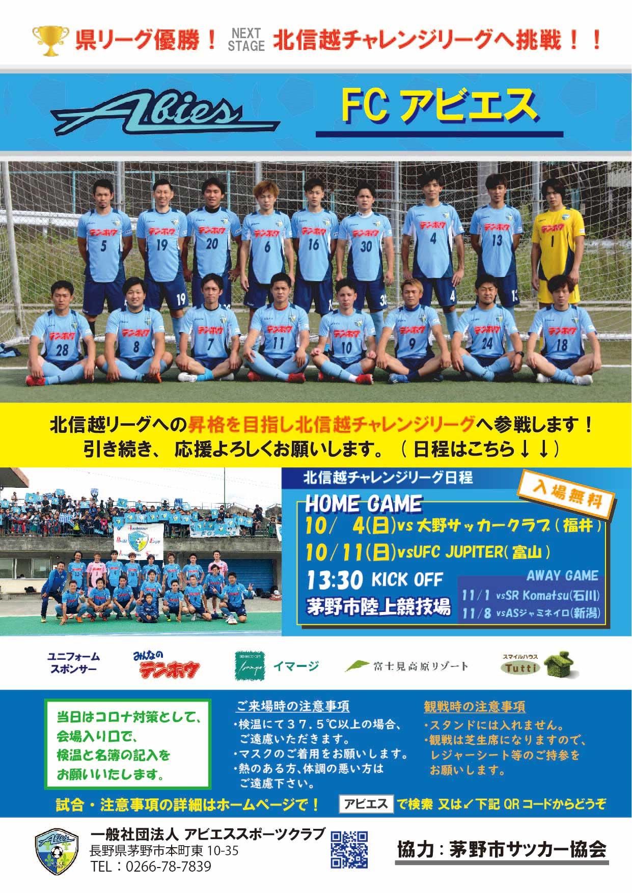FCアビエス北信越チャレンジリーグ2020ポスター
