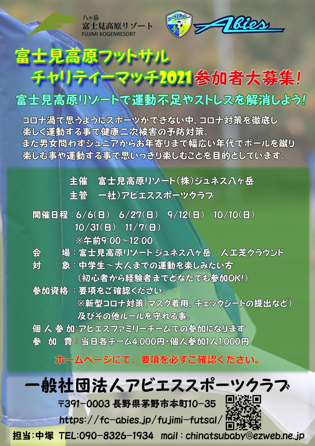 2021富士見高原チャリティーフットサルポスター