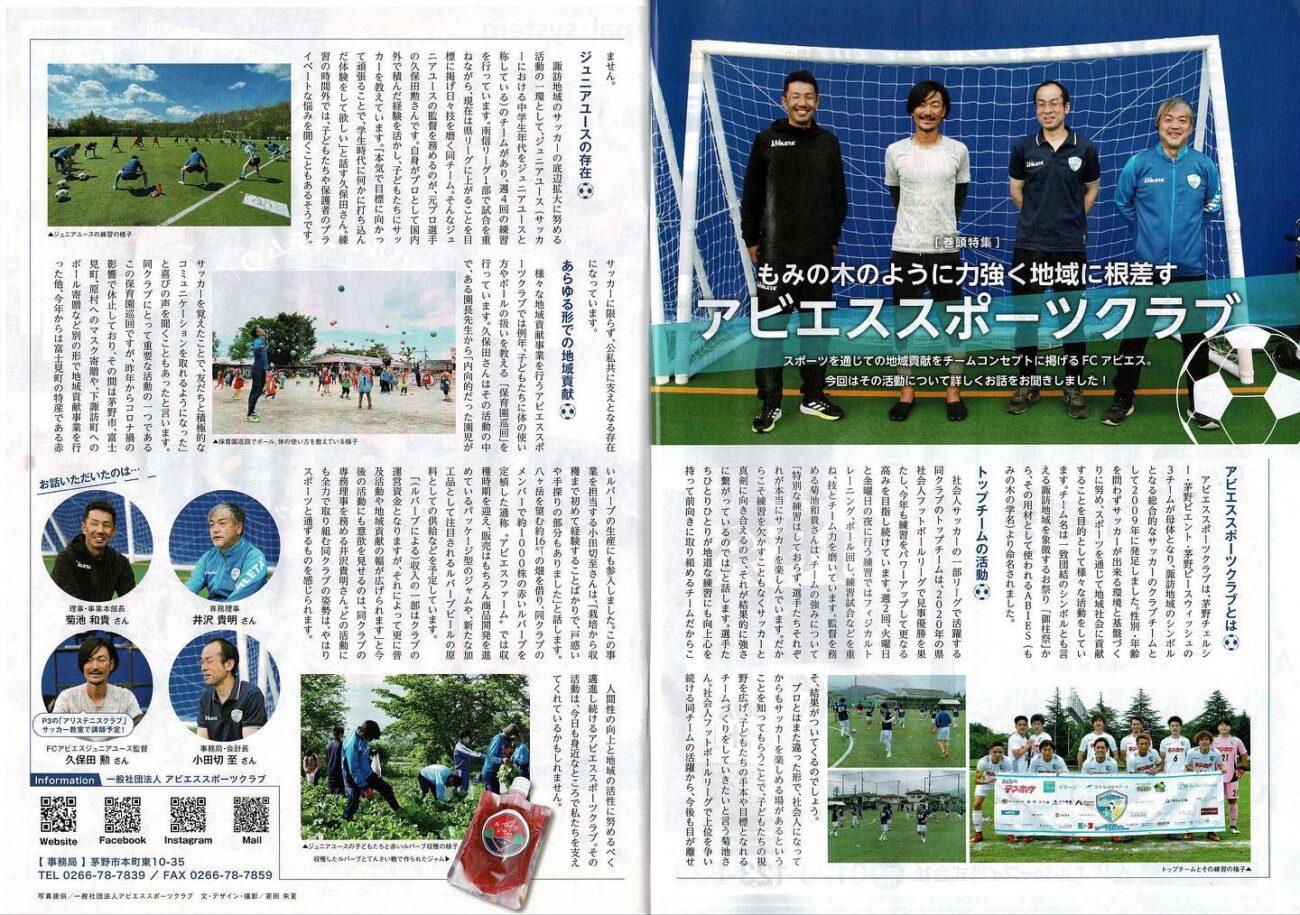 月刊ぷらざ諏訪8月号へ掲載