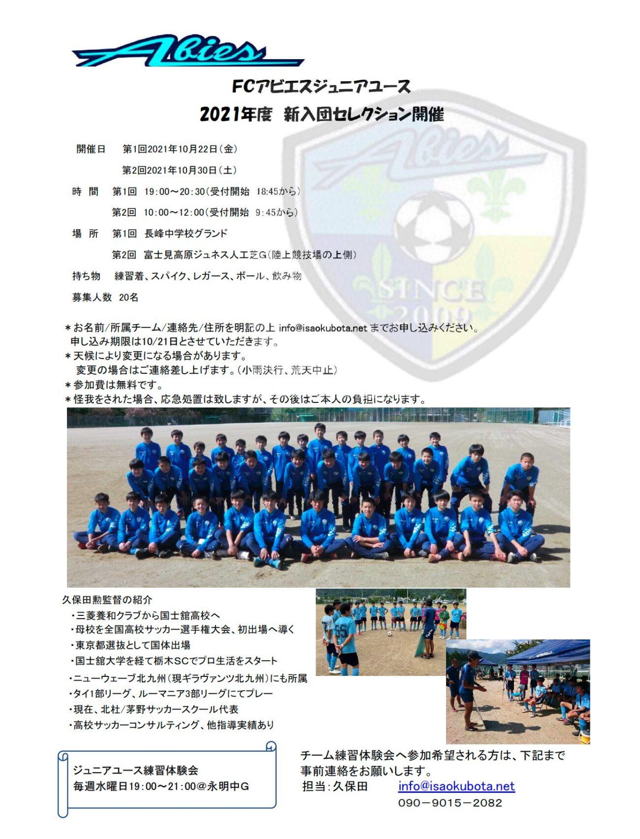 FCアビエスジュニアユース第1回・第2回新入団セレクション&説明会